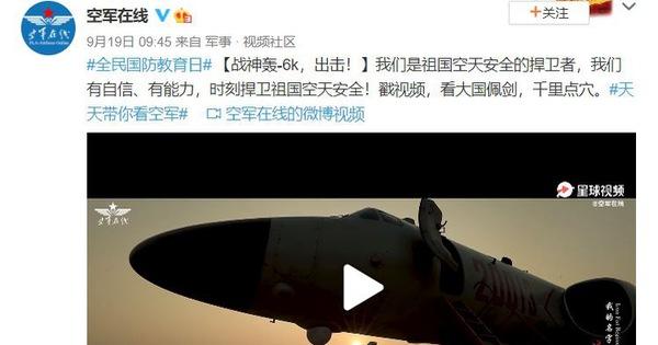 Trung Quốc công bố video mô phỏng tấn công ''căn cứ không quân Mỹ''
