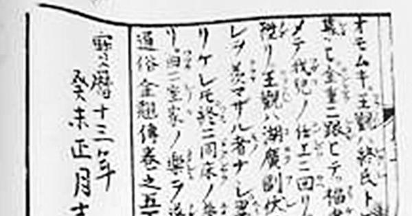 Truyện Kiều có trước hay sau Kim Vân Kiều truyện?